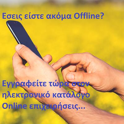 εγγραφείτε τώρα στον ηλεκτρονικό κατάλογο online επιχειρήσεις
