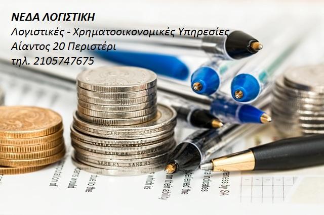 Λογιστικές υπηρεσίες Περιστέρι ΝΕΔΑ Λογιστική λογιστές φοροτεχνικοί Περιστέρι σύμβουλοι επιχειρήσεων