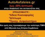 Ασφάλειες Παιανία Autoasfaleies Νικολογιάννη Αικατερίνη