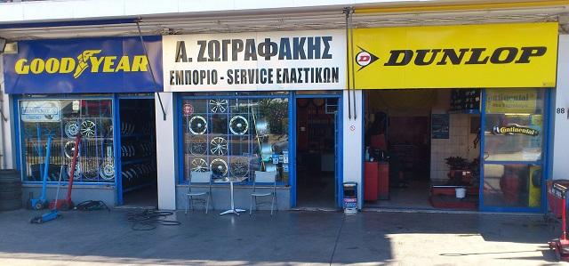 Ελαστικά Γέρακας, Βουλκανιζατέρ ζάντες Λάστιχα αυτοκινήτων Ζωγραφάκης. Εξωτερικός χώρος καταστήματος