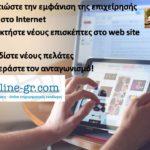 Έλεγχος ιστοσελίδων επανασχεδιασμός web site κατασκευή νέας ιστοσελίδας