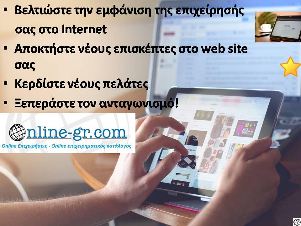 Κατάλογος επιχειρήσεων δημιουργία ιστοσελίδων στο διαδίκτυο
