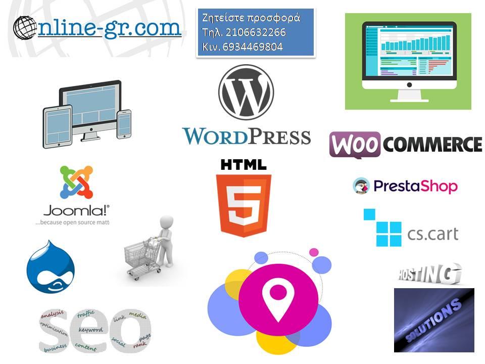 κατασκευή ιστοσελίδων προσφορά φθηνές τιμές