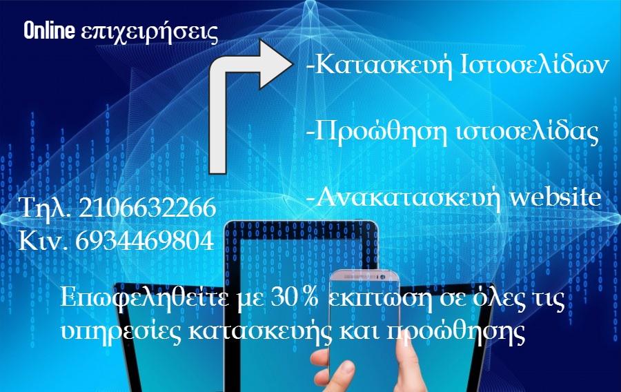 easy online ιστοσελίδες