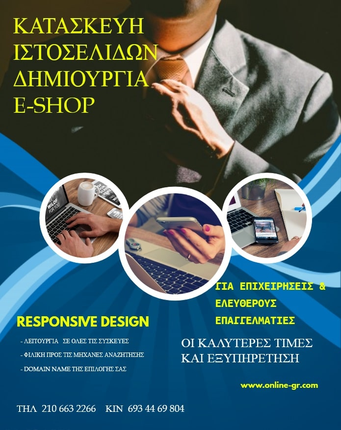 Κατασκευή ιστοσελίδων και e-shop